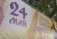 24 май - духовност, традиция, достойнство! Честит празник!
