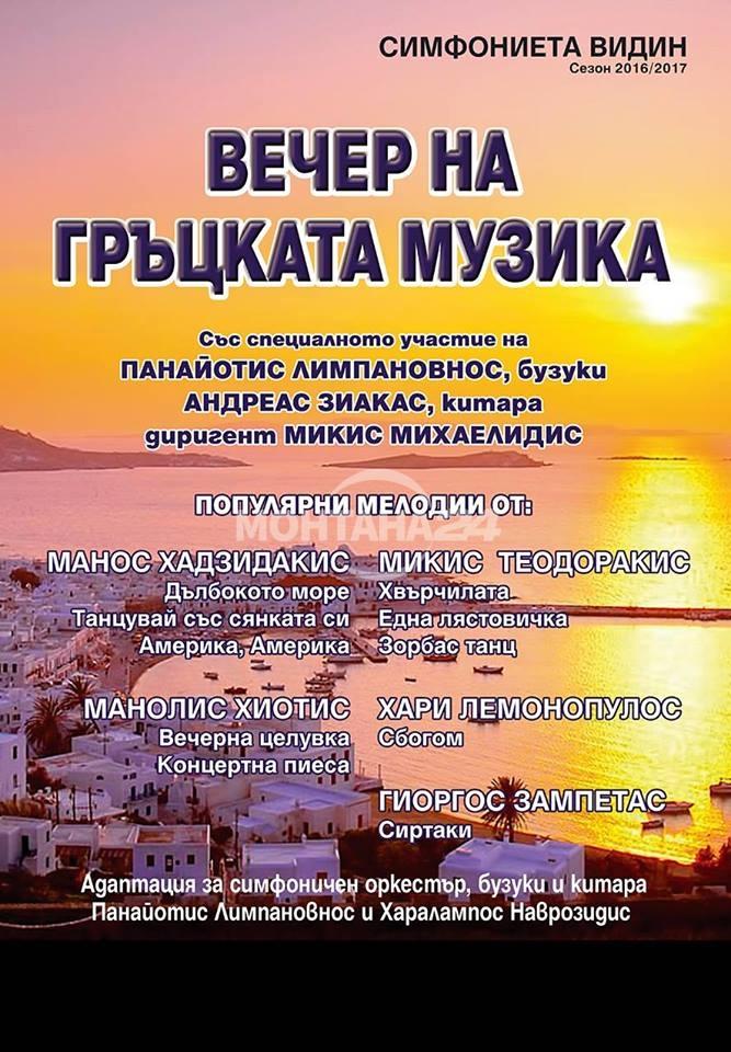 Вечер на гръцката музика