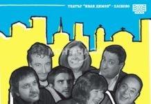 """Нашумялата постановка на комедията """"Маршрутка"""" ще гостува в Монтана на 13 септември."""