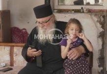 Отново обраха отец Иван в Якимово