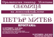 Памет за Петър Митев