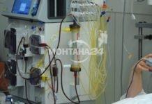 Нови апарати за диализа в Монтана