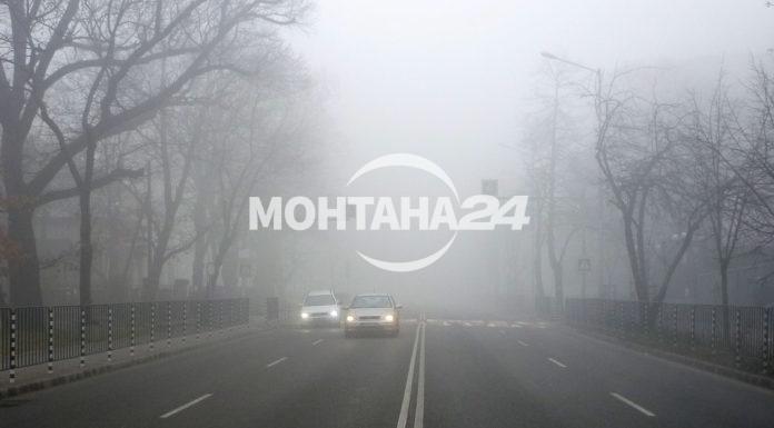 Гъста мъгла, а следобед дъжд над Монтана