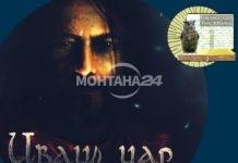 """Торлака представя новата си книга """"Иваил цар"""""""