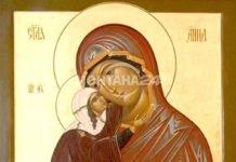 Честваме Света Анна, покровителката на брака