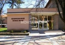 Търсят директор за общинска служба в Монтана