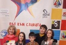 Пианисти и певци от Монтана – с награди от престижен конкурс