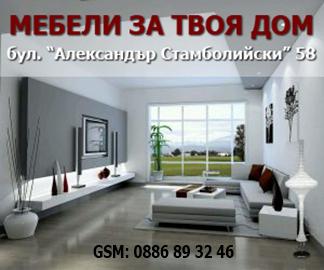 Мебелен магазин