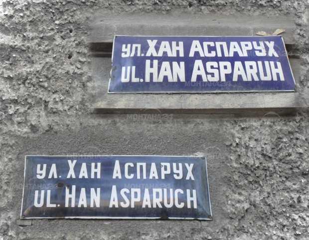 Младеж открадна адресните табели в Чипровци и ги пусна в интернет
