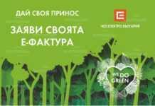 ЧЕЗ Електро стартира инициативата We Do Green
