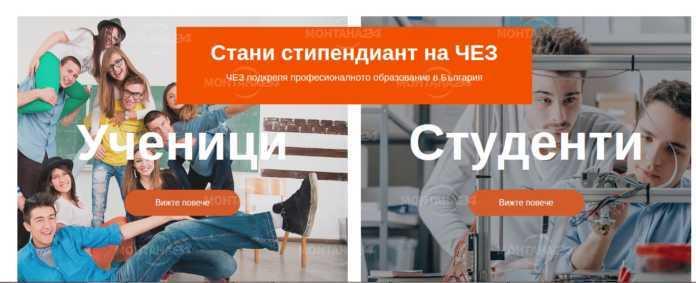 """Започва новото издание на конкурса """"Стани стипендиант на ЧЕЗ"""""""