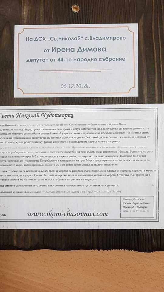 Депутатът от ГЕРБ Ирена Димова направи дарение