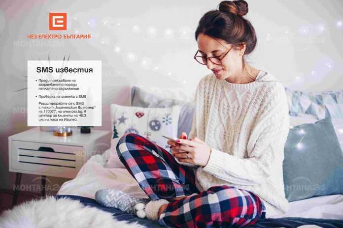 Над 162 600 клиенти използват безплатните sms услуги на ЧЕЗ Електро