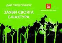 Над 412 000 клиенти на ЧЕЗ Електро получават фактурите си онлайн