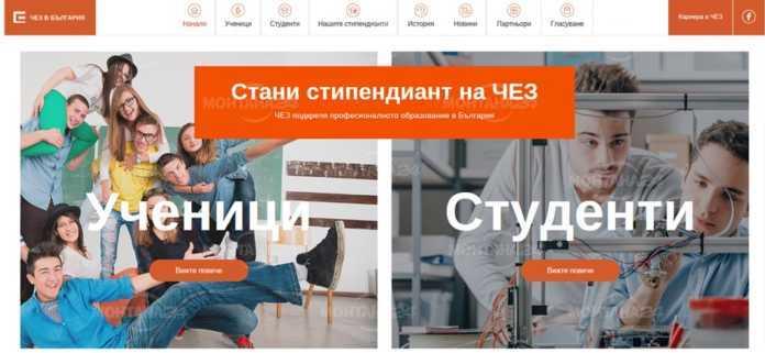 """Продължава конкурсът """"Стани стипендиант на ЧЕЗ"""" за ученици"""