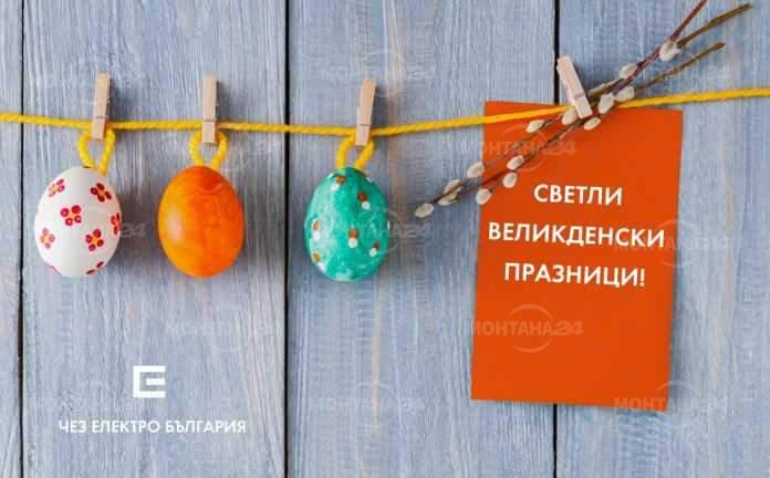 Служители от дружествата на ЧЕЗ в България подкрепиха