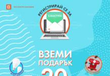"""ЧЕЗ ЕЛЕКТРО стартира кампания """"20 kWh подарък"""""""