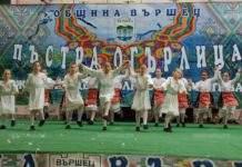 """На 15 и 16 юни 2019 г. град Вършец ще бъде домакин на VІІ международен фолклорен фестивал """"Пъстра огърлица"""" – Вършец 2019 г."""