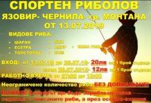 Язовир Чернила отваря врати за спортен риболов