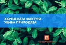 ЧЕЗ Електро подари 140 720 киловатчаса на клиенти
