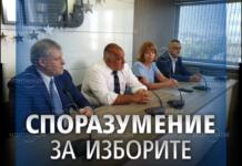 СДС ще подкрепят кандидатите на ГЕРБ в областта, подкрепят и Златко Живков