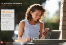 Безплатните SMS услуги на ЧЕЗ Електро осигуряват удобство по време на летните отпуски