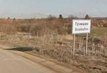 Одобриха ли желанието за отказ от изборите на кандидат - кмет за Громшин