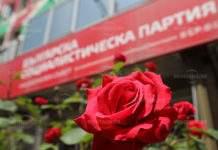 """Вижте всички кандидати за кметове на """"БСП за България"""" по общини в областта"""