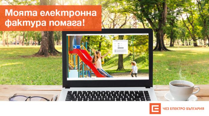 """ЧЕЗ Електро стартира фейсбук кампания """"Моята електронна фактура помага"""""""