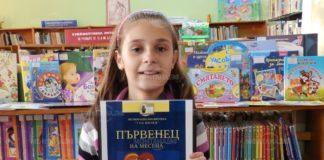 """Петокласничка стана """"Първенец"""" по четене на книги"""