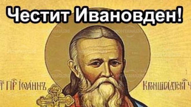Празнуваме Ивановден
