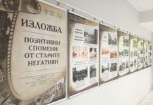 """Изложба по проект """"Позитивни спомени от старите негативи"""""""
