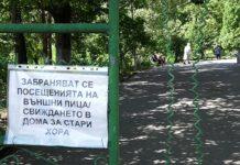 59 са заразени с коронавирус в Дома за възрастни в Берковица