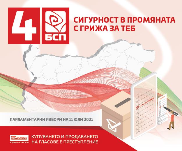 БСП за България с номер 4 в бюлетината